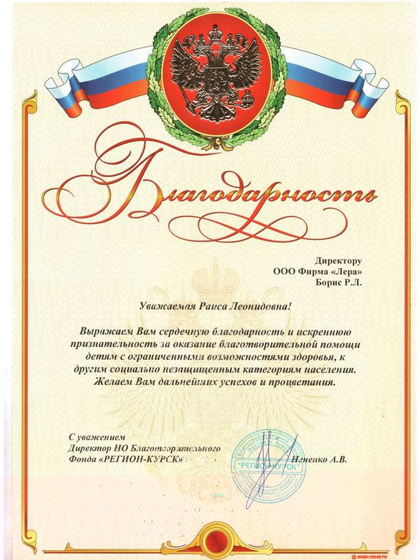Наши дипломы награды и благодарности Турфирма ЛЕРА Курск  Наши дипломы награды и благодарности